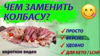Рецепт буженины. Чем заменить колбасу на кето диете? #Shorts