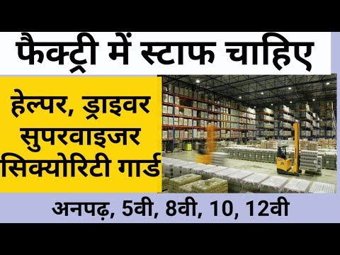 Helper, Driver, Supervisor, Security guard Chahiye । Private Job। Government Job