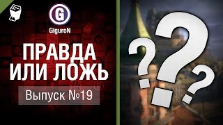 Правда или ложь №19 - от GiguroN и Scenarist [World of Tanks]