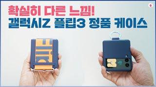 갤럭시Z 플립3 정품 케이스! 인기 있는 케이스 비교 …