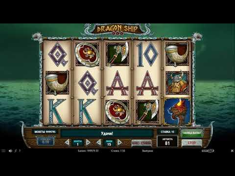 Игровой автомат DRAGON SHIP играть бесплатно и без регистрации онлайн