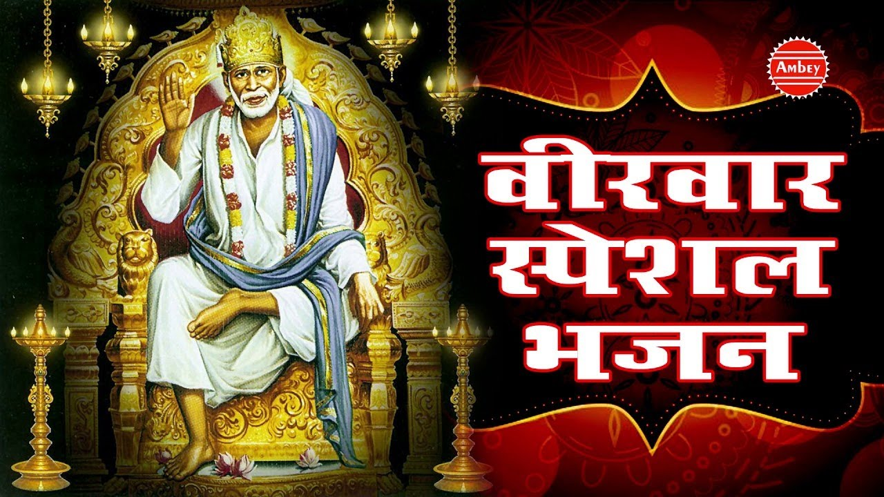 Sai Baba Hit Bhajan व रव र स प शल भजन एक फक र आय Sai Baba Most Famous Song Youtube