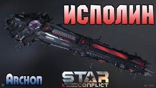 Star Conflict►Исполин►Игра на Эсминце Archon