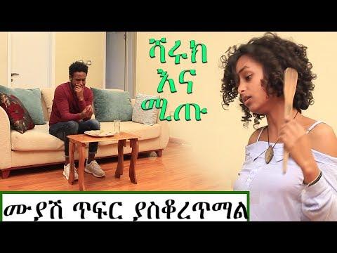 ሙያሽ ጥፍር ያስቆረጥማል |ሻሩክ እና ሚጡ | Zena Bey Ethiopia | Ethiopia Comedy