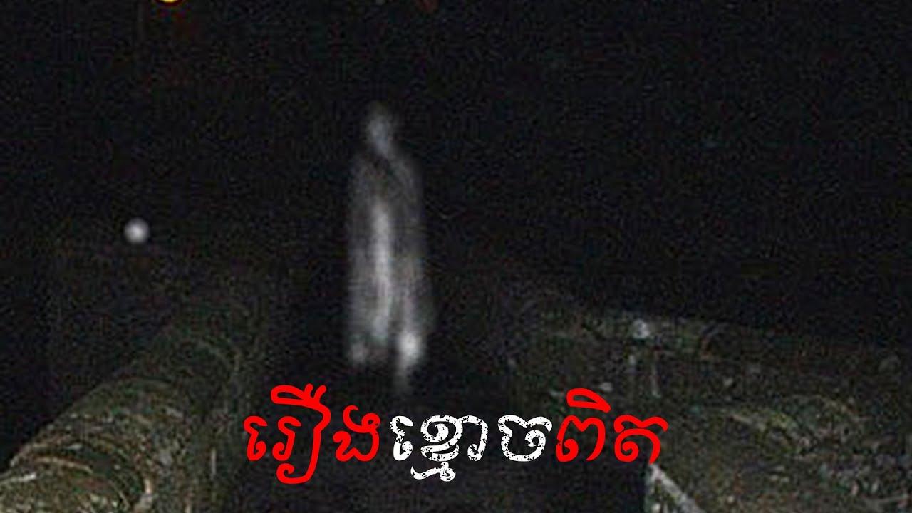 និទានខ្មោចពិត ពីខ្ញុំបាទពូមី ដែលជារឿងពិតរបស់ប្រិយមិត្ត Real Ghost Story