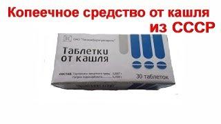 Копійчане аптечне натуральне і найсильніший засіб від кашлю. Забутий термопсис з СРСР