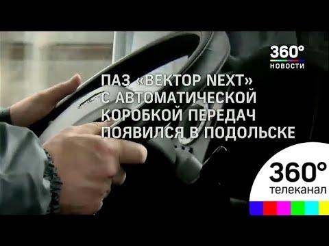 Модернизация автопарка Подмосковья продолжается