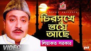 Liyakot Sarkar - Chirosukhe Shuye Ache   চিরসুখে শুয়ে আছে   Murshidi Gaan   Bangla Video Song 2019