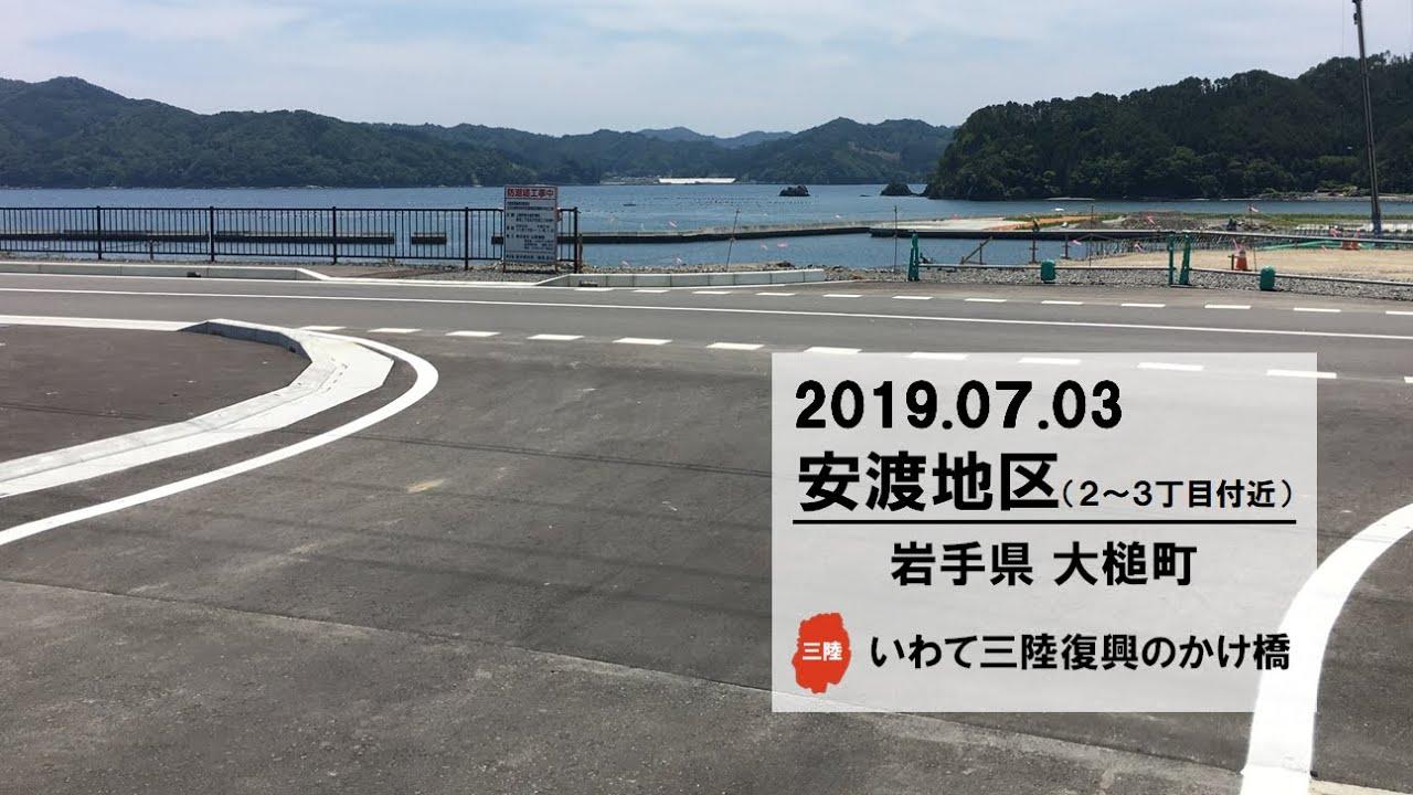 大槌町安渡地区(2019年7月) - YouTube