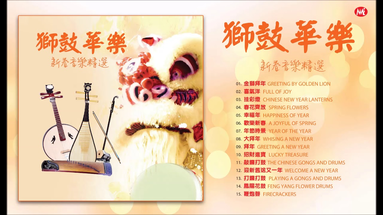 [2018 必聽賀歲音樂] 獅鼓華樂 , 新春音樂精選 Chinese New Year Lion Dance Instrumental #1