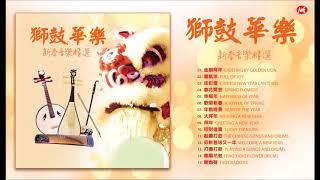 [2018 必聽賀歲音樂] 獅鼓華樂 , 新春音樂精選 Chinese New Year Lion Dance Instrumental