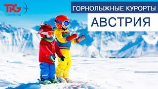 Австрия Особенности продаж горнолыжных курортов Вылеты Зальцбург Инсбрук