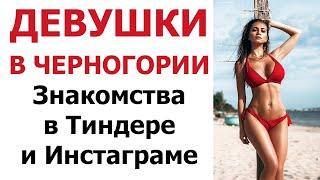 Черногорские девушки Знакомства в Черногории Tinder и Instagram в Черногории