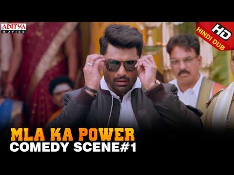 MLA Ka Power Comedy Scene#1 || Nandamuri Kalyanram, Kajal Aggarwal