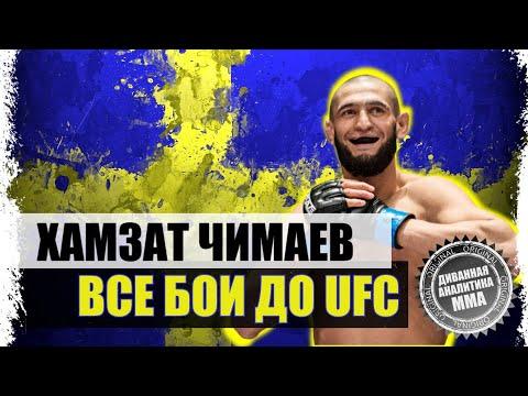 ВСЯ КАРЬЕРА ХАМЗАТА ЧИМАЕВА ДО UFC! ВСЕ БОИ ЧЕЧЕНСКОГО ВИКИНГА!