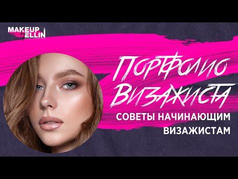 Портфолио Визажиста  / Советы начинающим визажистам💋 .Выпуск 75
