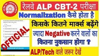 Railway ALP CBT-2 Exam Official Normalization process l RRB ALP CBT-2 cutoff l