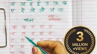 स्वर और व्यंजन ।। संयुक्त व्यंजन ।। हिन्दी वर्णमाला में स्वर और व्यंजन