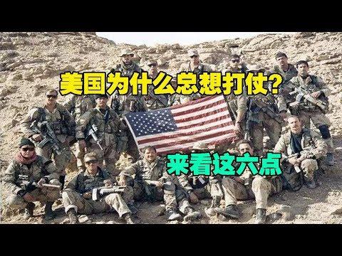 美国为什么总想打仗?来看这六点