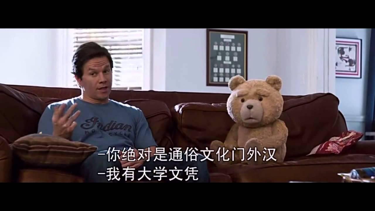 Ted 2 F Scott Fitzgerald Scene Youtube