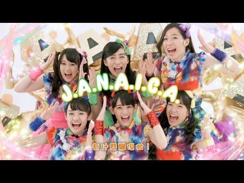 虎魚組--J.A.N.A.I.C.A. (華納official中字完整版MV)