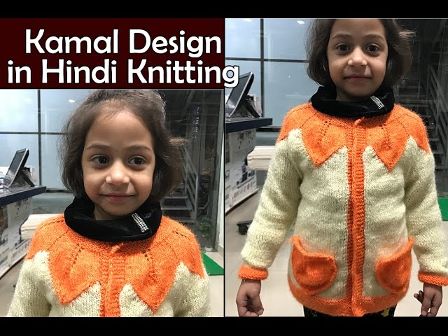 Kamal Design in knitting (???  ?? ???  ????? ??? ) | Knitting Hindi |