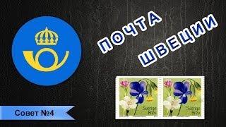 Почта Швеции / Отправка из Китая с помощью Sweden Post / Aliexpress(, 2013-11-23T18:55:37.000Z)