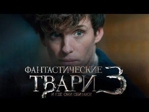 Фантастические твари и где они обитают 3 [Обзор] / [Трейлер на русском]