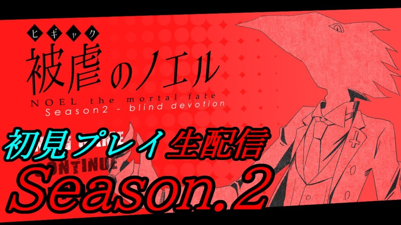 ひ ぎゃく の ノエル season12