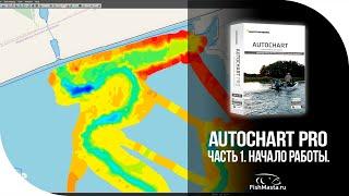 Программа AutoChart Pro для компьютера. Часть 1. Начало работы [FishMasta.ru]