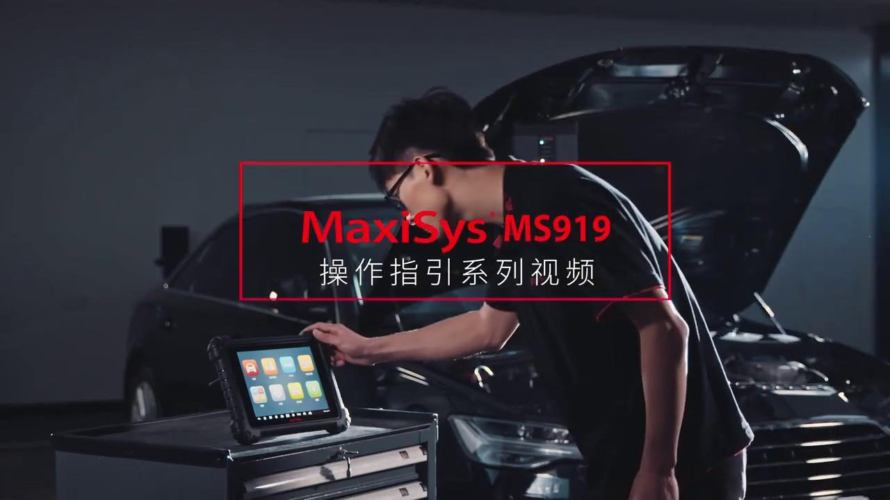 New AUTEL MaxiSys MS919 Oscilloscope Function Tutorial - CN - YouTube