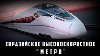 Евразийское высокоскоростное метро