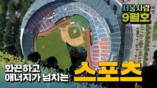 [서울사랑 9월호] 희망을 향해 뛰는 서울 스포츠