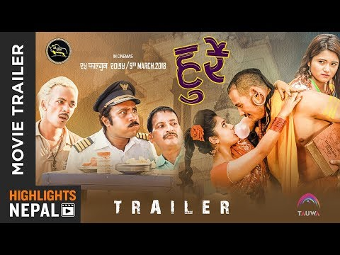 HURRAY - New Nepali Movie Trailer 2018/2074 | Anoop, Keki, Bijay, Ankit, Rajaram