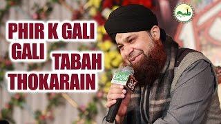 Best Kalam of 2017  Aala Hazrat  Phir k Gali Gali Tabah Rang e Raza