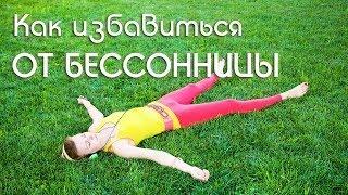 Расслабляющая гимнастика ОТ БЕССОННИЦЫ