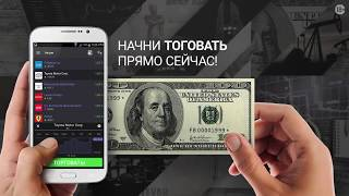 Мобильная торговля на Android | Forex Club Libertex | 16x9 | WM
