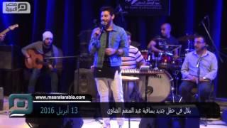 مصر العربية | بلال في حفل جديد بساقية عبد المنعم الصاوي