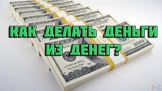 Куда вложить деньги в 2018 году? Компания Alpha-cash!Как заработать на инвестициях в bitcoin?биткоин