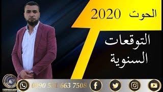 التوقعات السنوية برج الحوت 2020 عبدالله الحلبي