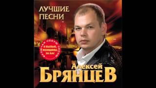 Алексей Брянцев - Твои глаза – магнит