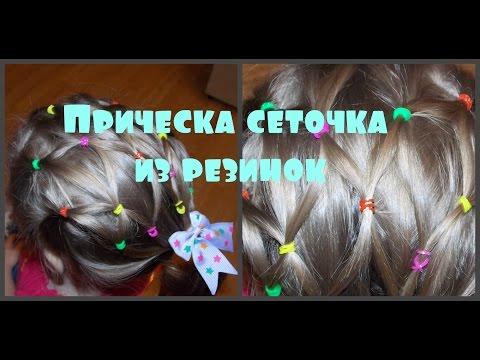 Прическа сеточка из резинок Прически для девочек