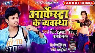 Shiv Kumar Bikku का यह गाना आर्केस्टा  में तहलका मचा दिया 2019 - कोई नहीं है इस गाने के टक्कर में