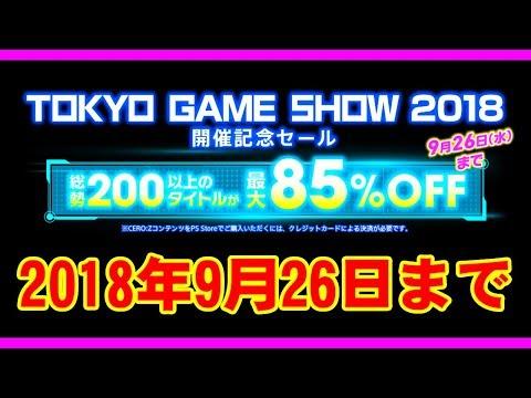 [最大85%OFF] ゲームショウ2018セール for PlayStation [284件]