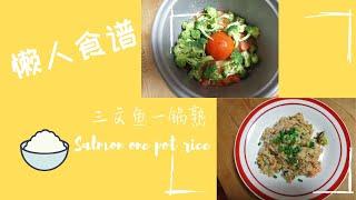 三文鱼一锅熟 《懒人食谱一锅到底》 Salmon One Pot Rice  - Quick and Easy Rice cooker meal