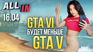 Первые подробности GTA VI, планы Sony насчет PS5, ремастер Crysis. Игромания новости ALL IN за 16.04