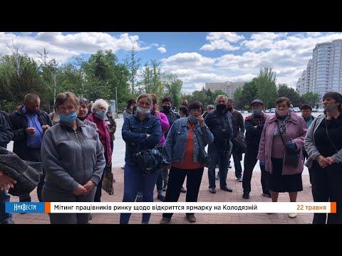 НикВести: Трансляция // Митинг рыночников возле мэрии Николаева