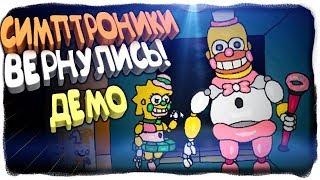 СИМПТРОНИКИ ВЕРНУЛИСЬ! ✅ Fun Times at Homer's 2 DEMO Прохождение