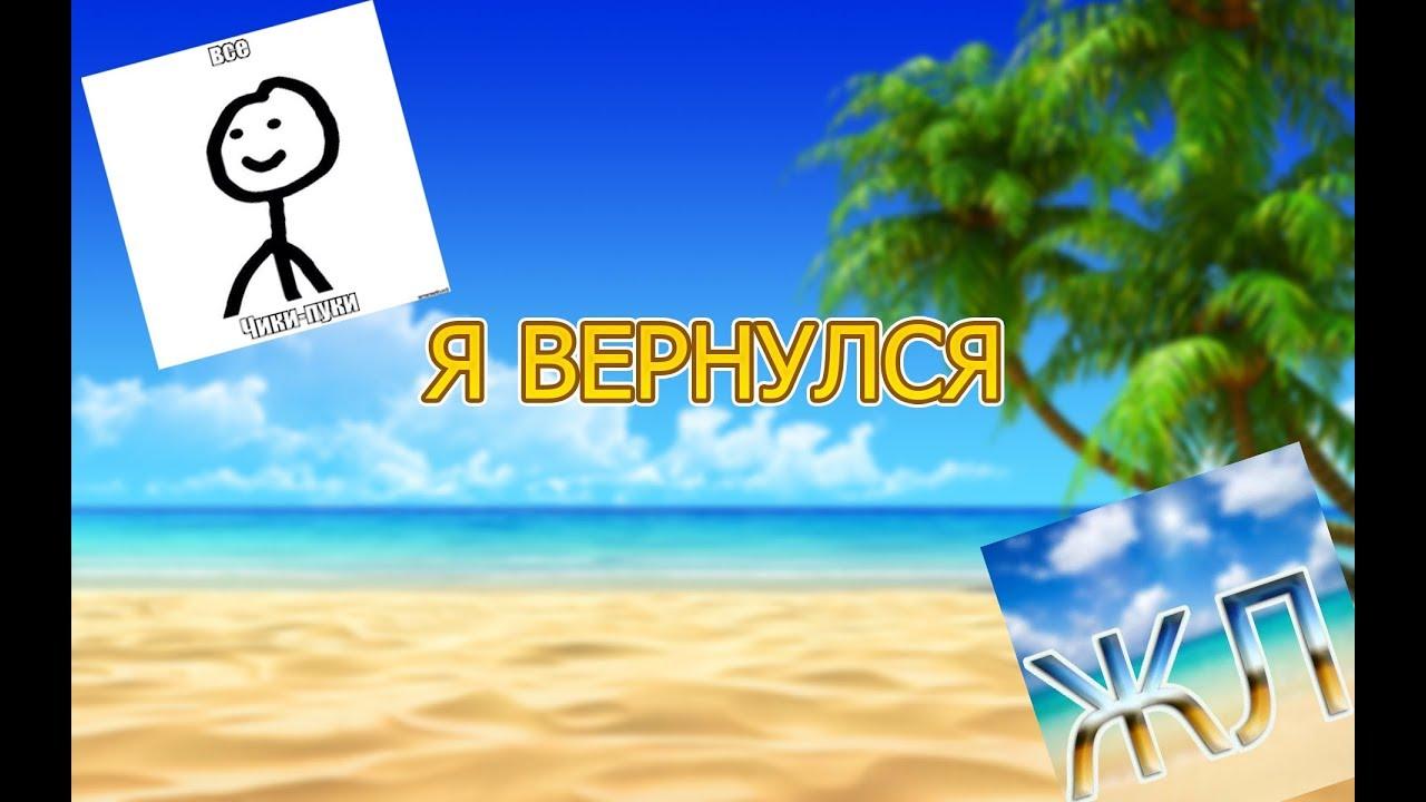 Я ВЕРНУЛСЯ!!! ПРИВЕТ)))