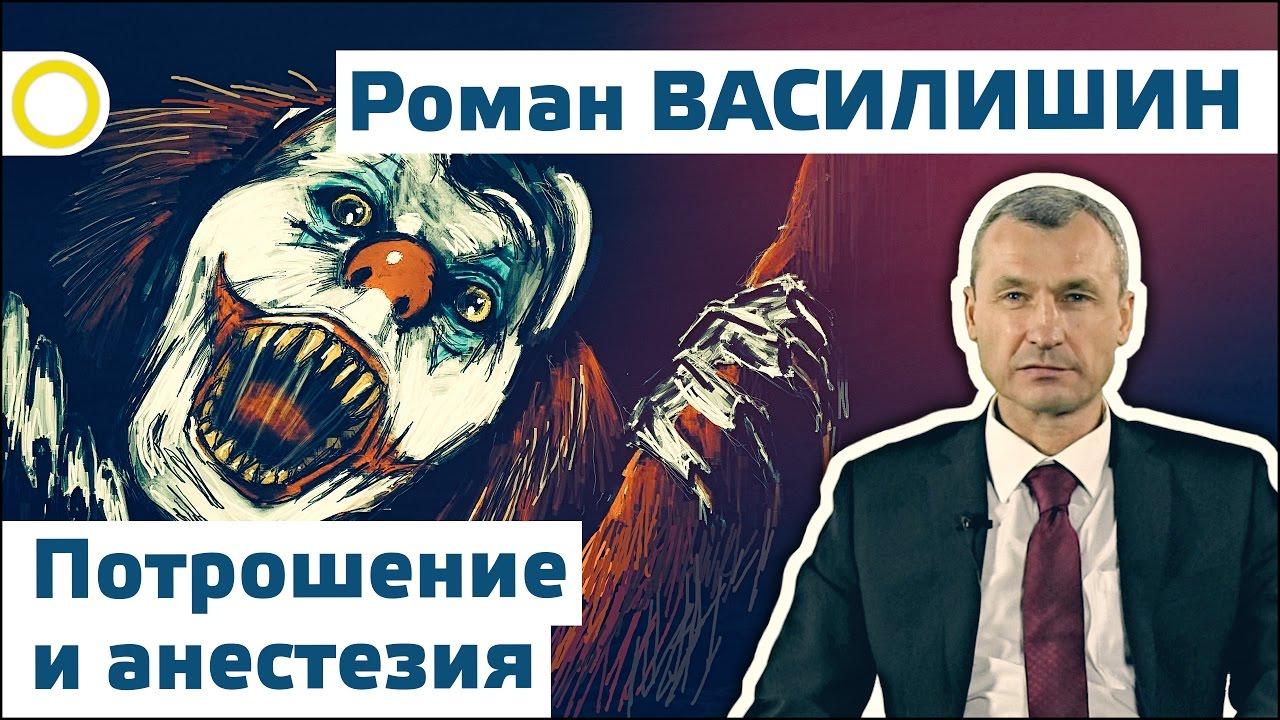 Роман Василишин. Потрошение и анестезия. 11.11.2016 [РАССВЕТ]